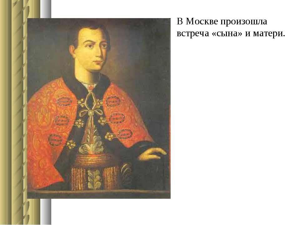 В Москве произошла встреча «сына» и матери.