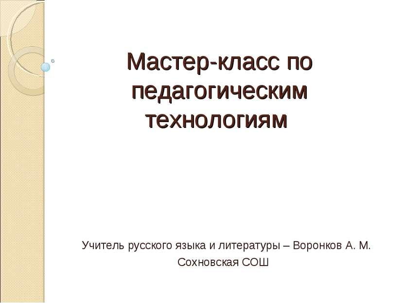 Мастер-класс по педагогическим технологиям Учитель русского языка и литератур...