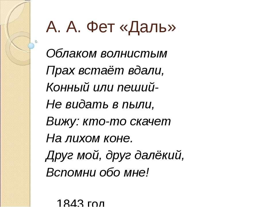 А. А. Фет «Даль» Облаком волнистым Прах встаёт вдали, Конный или пеший- Не ви...