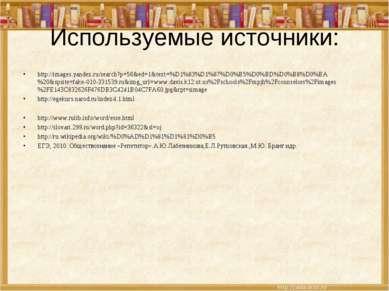 Используемые источники: http://images.yandex.ru/search?p=56&ed=1&text=%D1%83%...