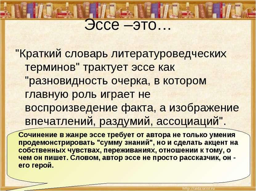 """Эссе –это… """"Краткий словарь литературоведческих терминов"""" трактует эссе как """"..."""
