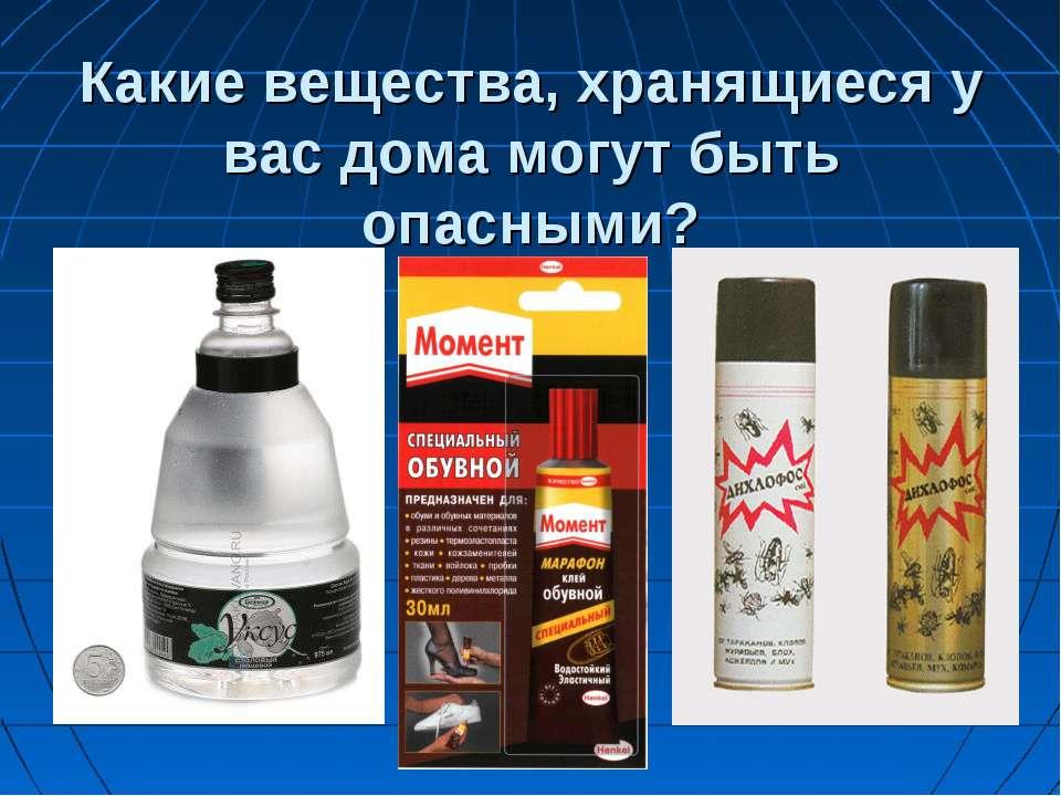 Какие вещества, хранящиеся у вас дома могут быть опасными?