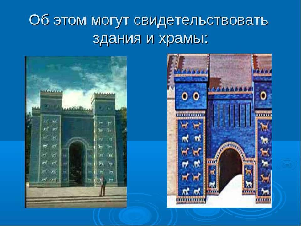 Об этом могут свидетельствовать здания и храмы: