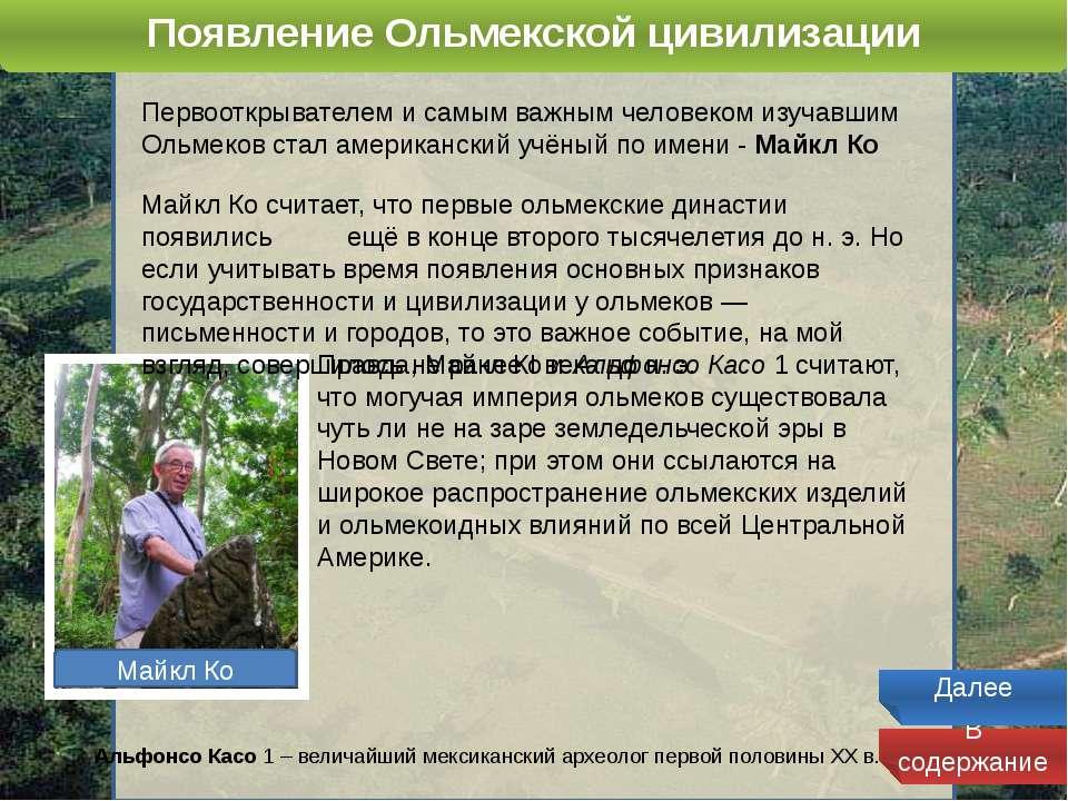 Культура ольмеков Ольмекскую культуру выделяют по ряду специфических черт изо...