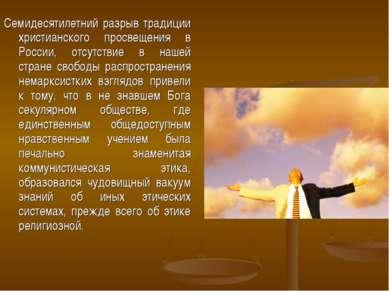 Семидесятилетний разрыв традиции христианского просвещения в России, отсутств...