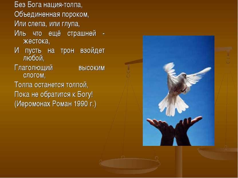 Без Бога нация-толпа, Объединенная пороком, Или слепа, или глупа, Иль что ещё...