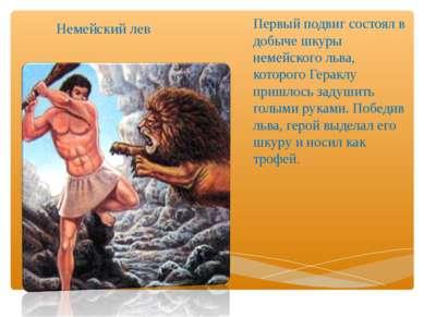 Немейский лев Первый подвиг состоял в добыче шкуры немейского льва, которого ...