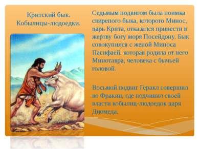 Критский бык. Кобылицы-людоедки. Седьмым подвигом была поимка свирепого быка,...
