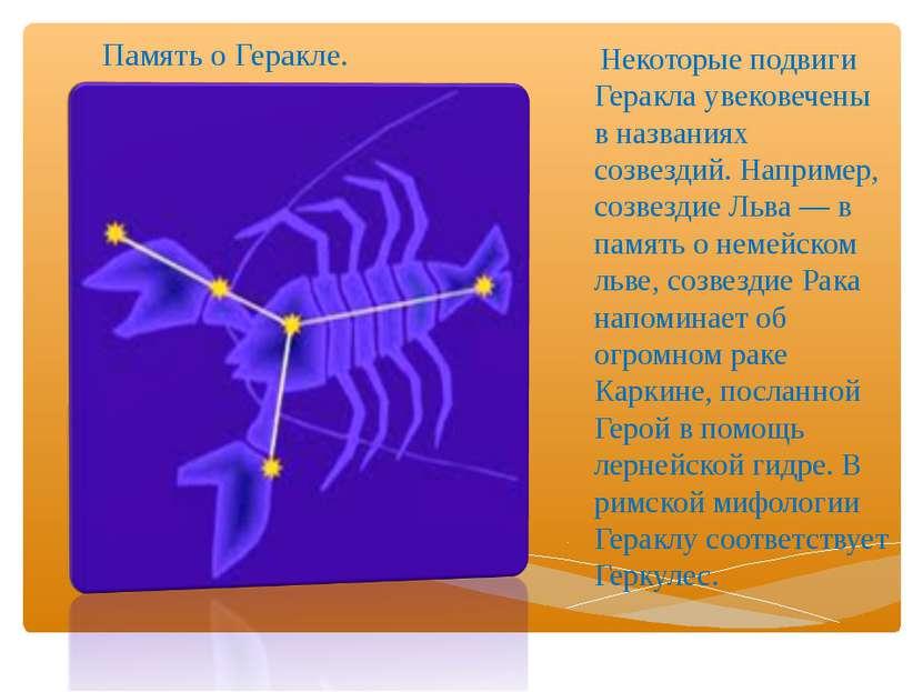 Память о Геракле. Некоторые подвиги Геракла увековечены в названиях созвездий...