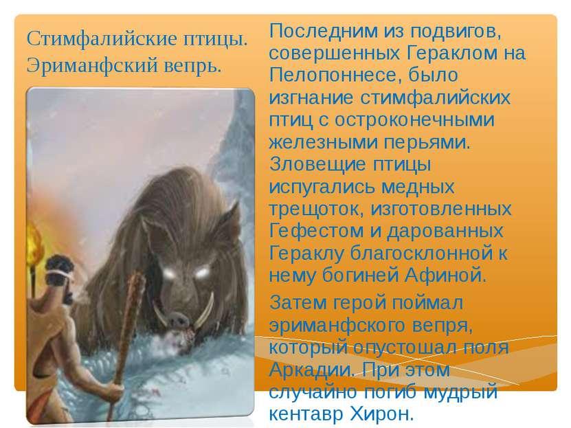 Стимфалийские птицы. Эриманфский вепрь. Последним из подвигов, совершенных Ге...