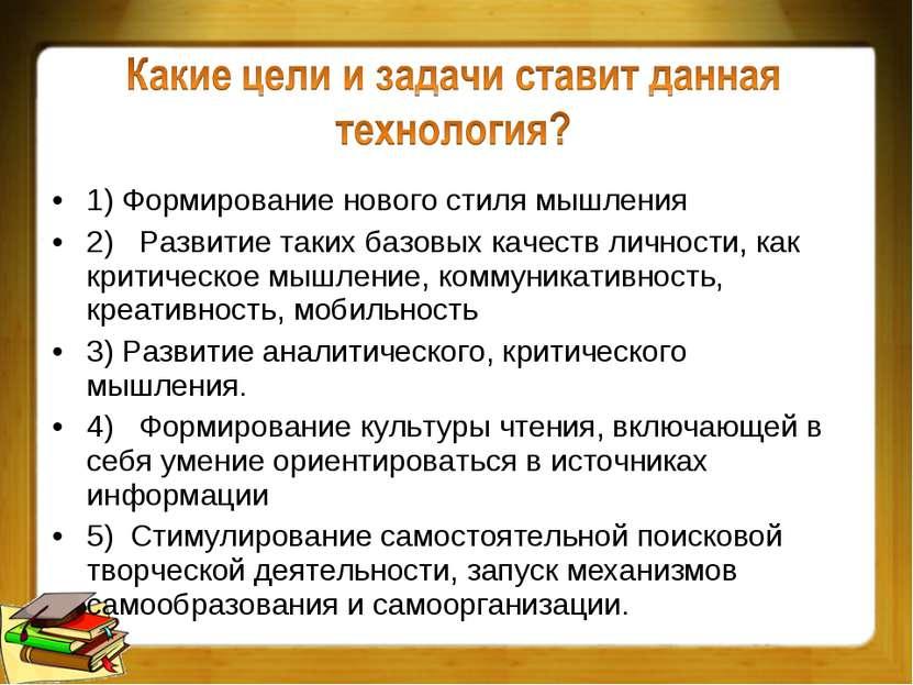 1) Формирование нового стиля мышления 2) Развитие таких базовых качеств лично...