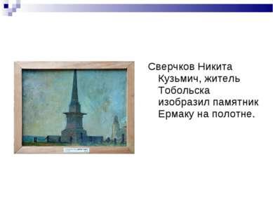 Сверчков Никита Кузьмич, житель Тобольска изобразил памятник Ермаку на полотне.