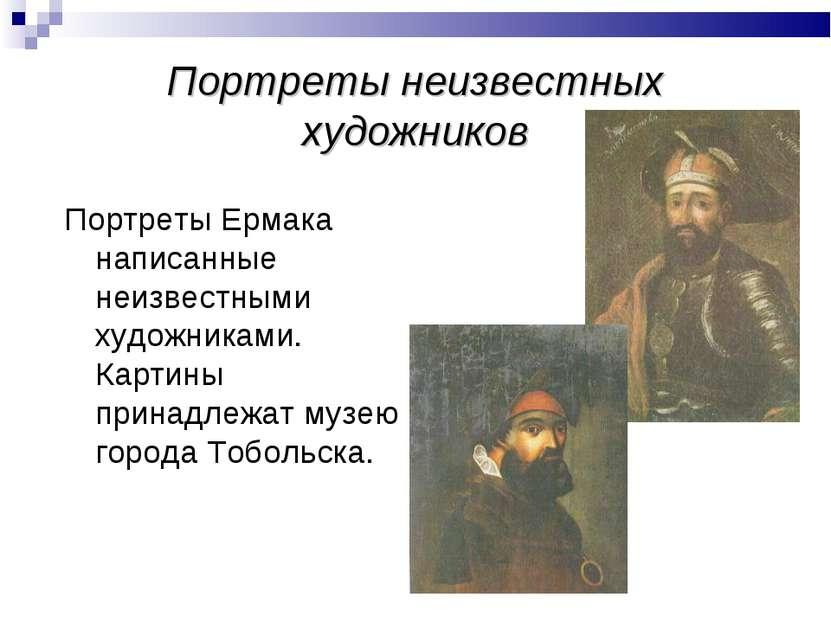 Портреты неизвестных художников Портреты Ермака написанные неизвестными худож...
