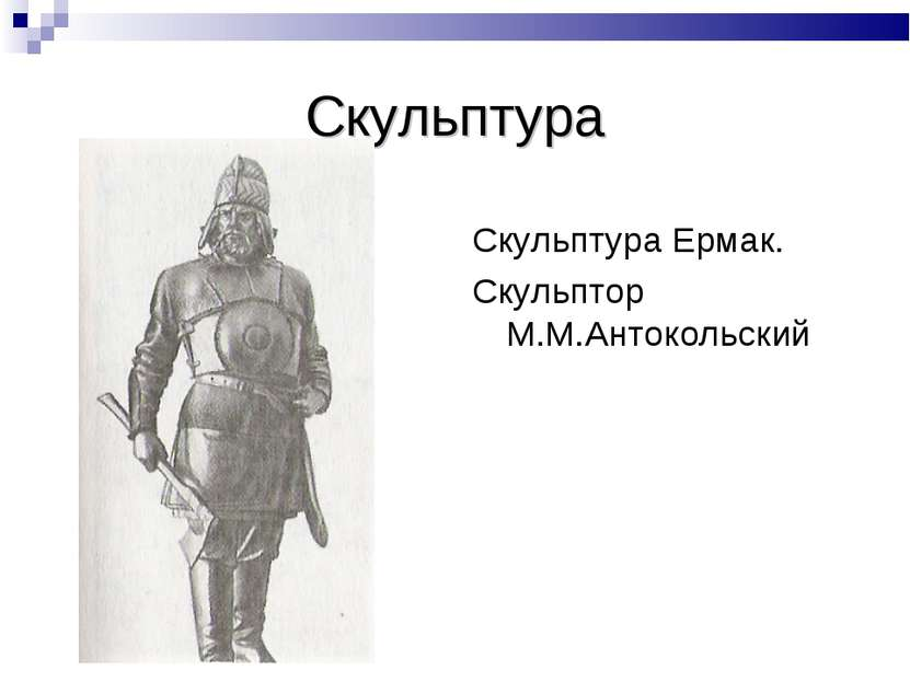 Скульптура Скульптура Ермак. Скульптор М.М.Антокольский