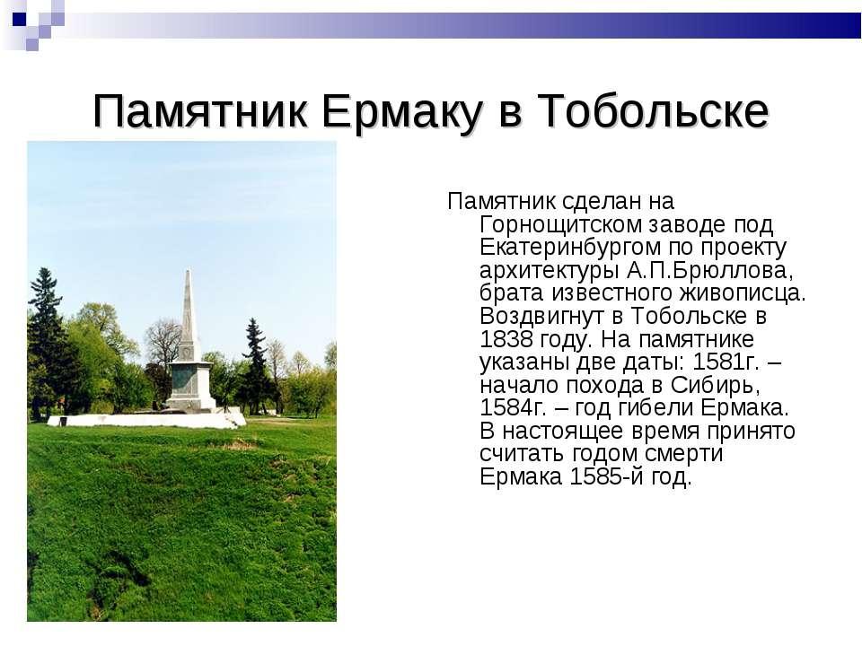 Памятник Ермаку в Тобольске Памятник сделан на Горнощитском заводе под Екатер...
