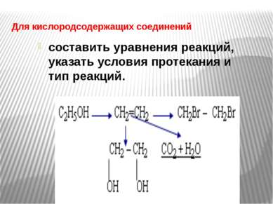 Для кислородсодержащих соединений составить уравнения реакций, указать услови...