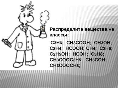 Распределите вещества на классы: С3Н6; СН3СООН; СН3ОН; С2Н4; НСООН; СН4; С2Н6...
