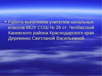 Работа выполнена учителем начальных классов МОУ СОШ № 26 ст. Челбасской Канев...