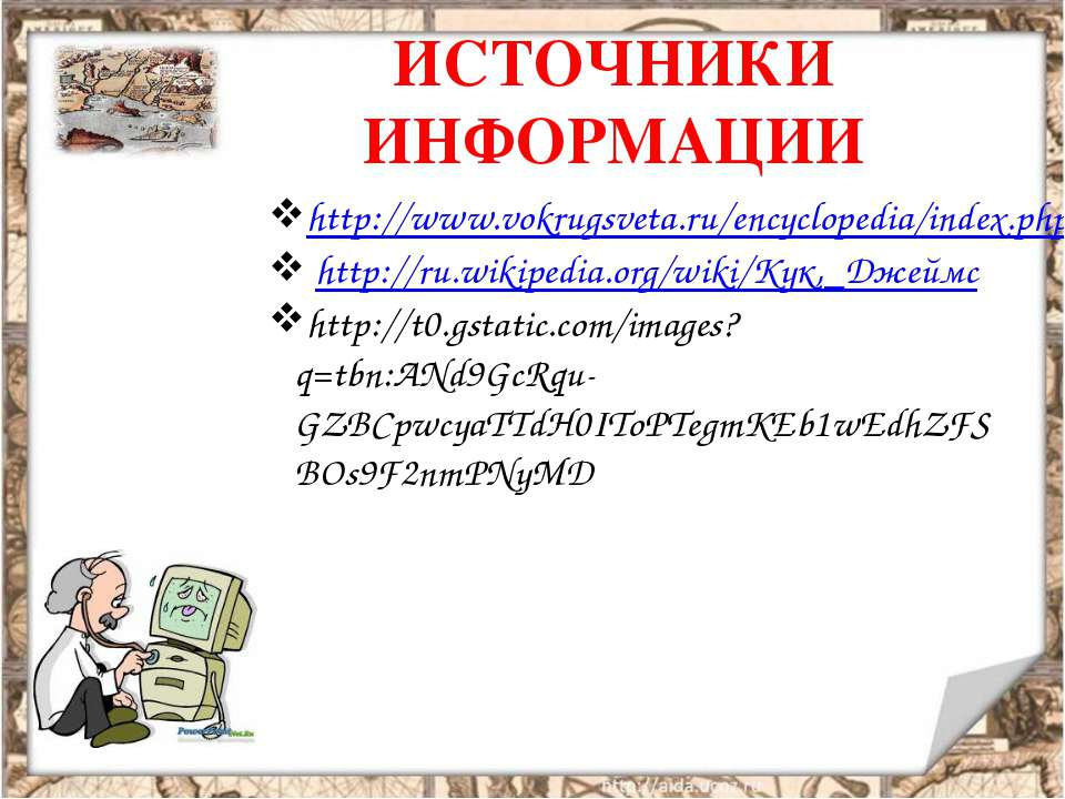 ИСТОЧНИКИ ИНФОРМАЦИИ http://www.vokrugsveta.ru/encyclopedia/index.php?title=%...