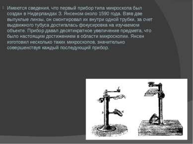 Имеются сведения, что первый прибор типа микроскопа был создан в Нидерландах ...