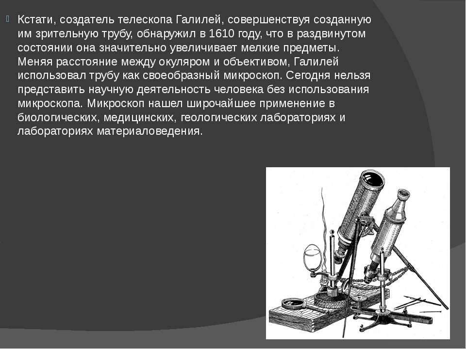 Кстати, создатель телескопа Галилей, совершенствуя созданную им зрительную тр...