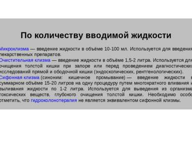 По количеству вводимой жидкости Микроклизма— введение жидкости в объёме 10-1...