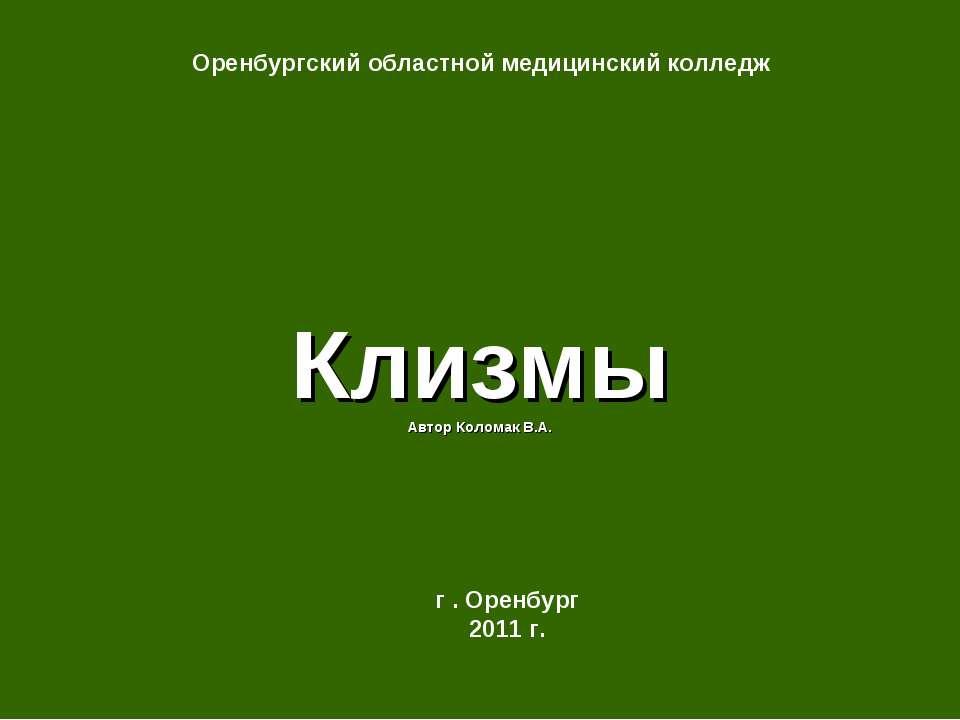 Клизмы Автор Коломак В.А. * Оренбургский областной медицинский колледж г . Ор...