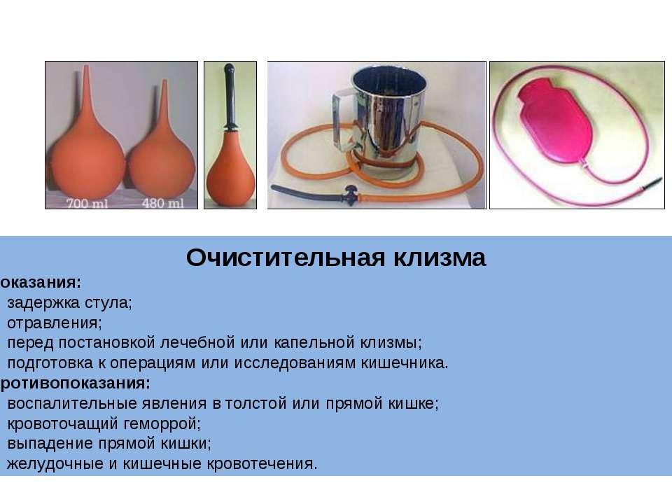 Очистительная клизма Показания: 1. задержка стула; 2. отравления; 3. перед по...