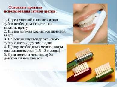 Основные правила использования зубной щетки: 1. Перед чисткой и после чистки ...