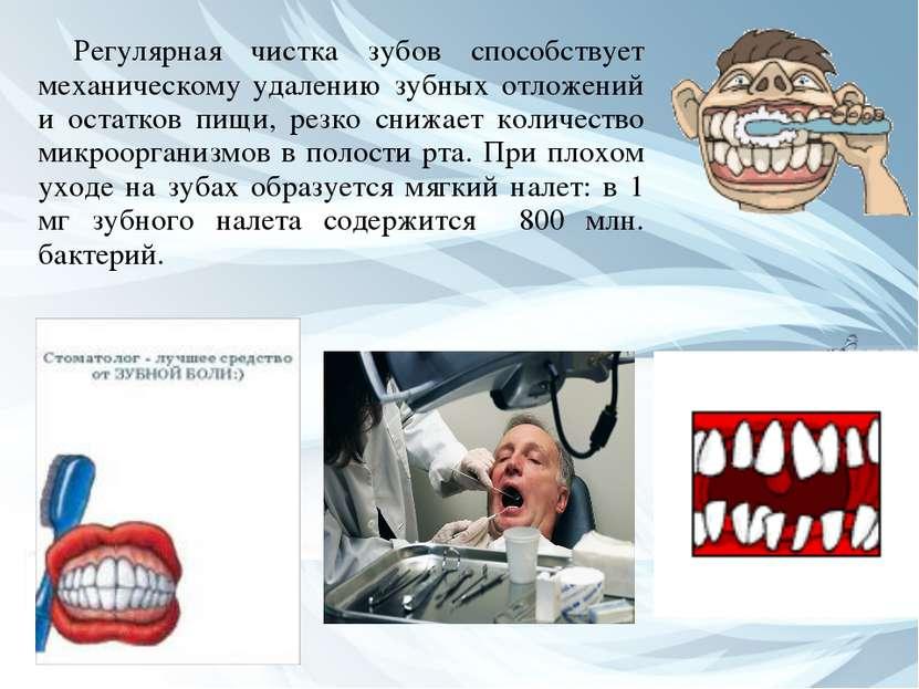 Регулярная чистка зубов способствует механическому удалению зубных отложений ...
