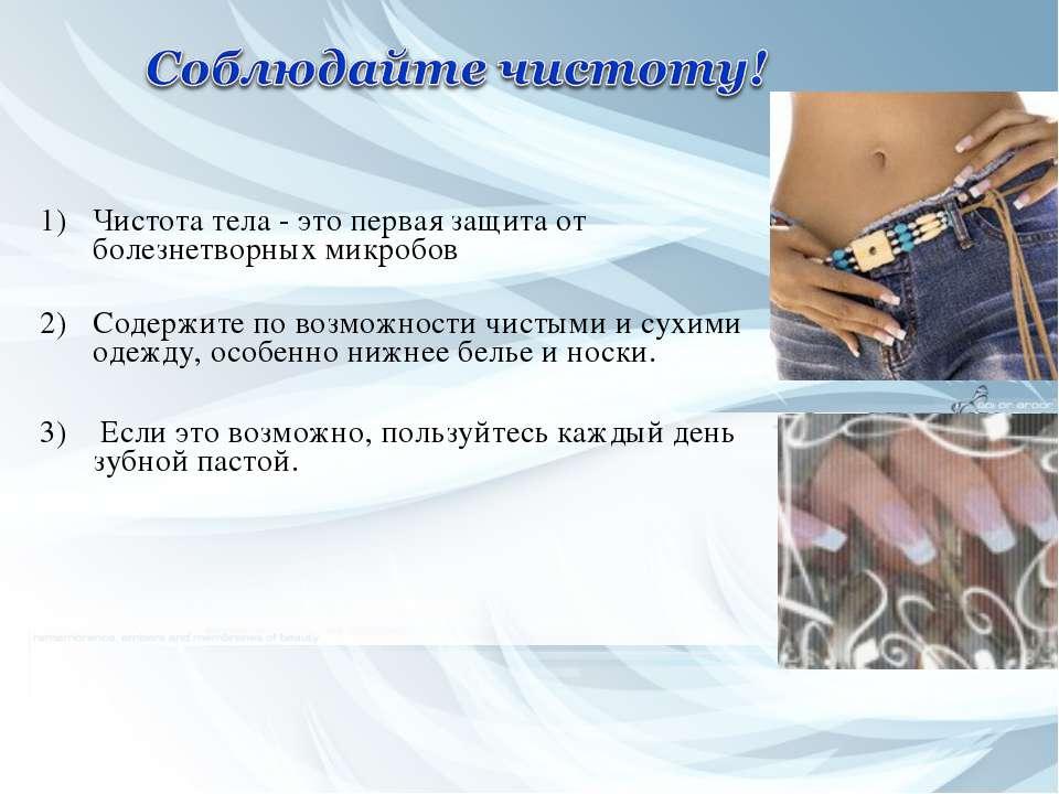 Чистота тела - это первая защита от болезнетворных микробов Содержите по возм...