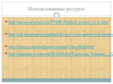 Использованные ресурсы http://moscowwriters.ru/TVOR-P/mixal_sv/mix_sv-tv.htm ...