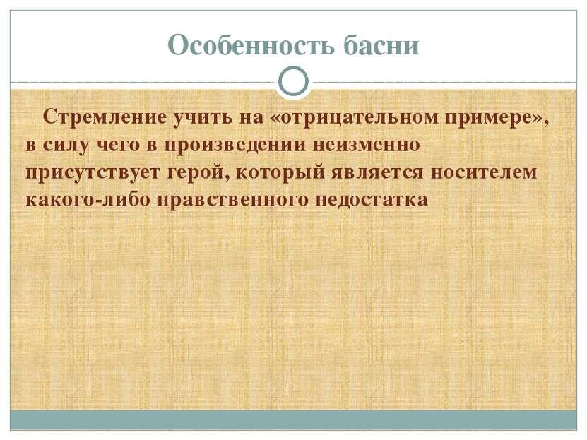 Особенность басни Стремление учить на «отрицательном примере», в силу чего в ...