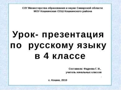 Урок- презентация по русскому языку в 4 классе Составила: Фадеева Г. И., учит...