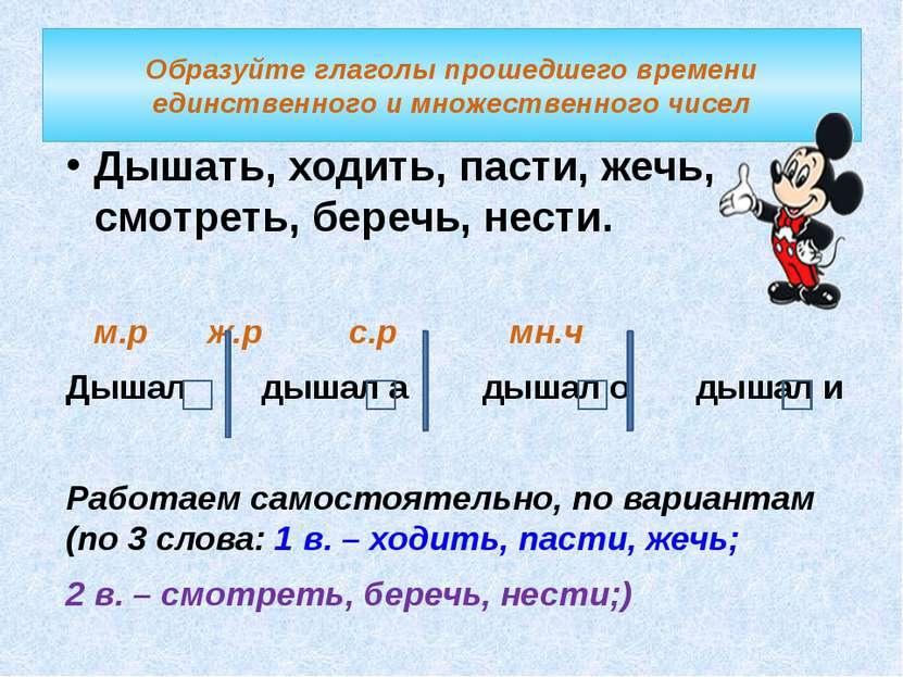Образуйте глаголы прошедшего времени единственного и множественного чисел Дыш...