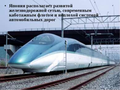 Япония располагает развитой железнодорожной сетью, современным каботажным фло...