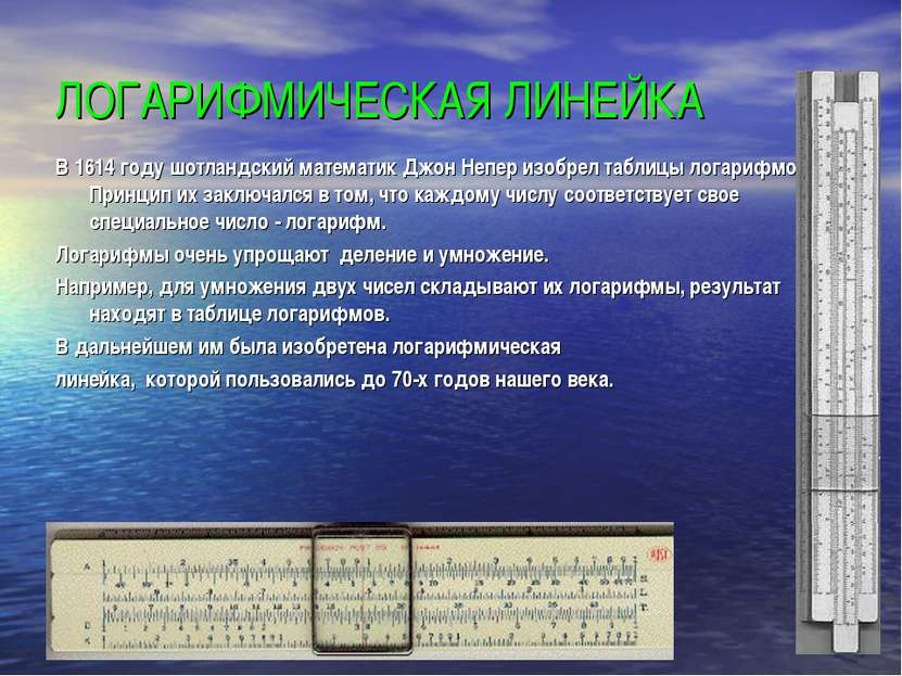 ЛОГАРИФМИЧЕСКАЯ ЛИНЕЙКА В 1614 году шотландский математик Джон Непер изобрел ...