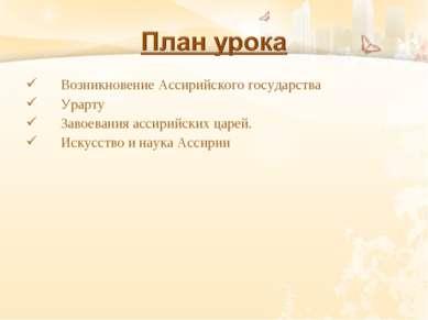 Возникновение Ассирийского государства Урарту Завоевания ассирийских царей. И...
