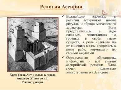 Важнейшее значение в религии ассирийцев имели ритуалы и обряды магического ха...
