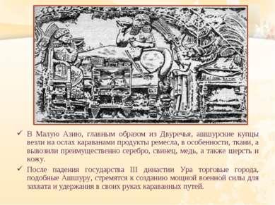 В Малую Азию, главным образом из Двуречья, ашшурские купцы везли на ослах кар...
