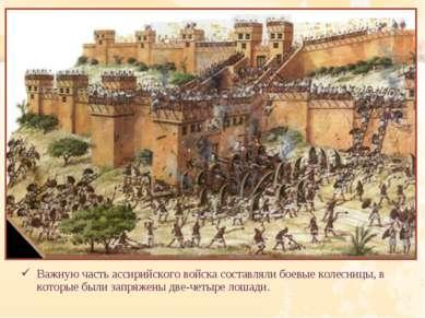 Важную часть ассирийского войска составляли боевые колесницы, в которые были ...