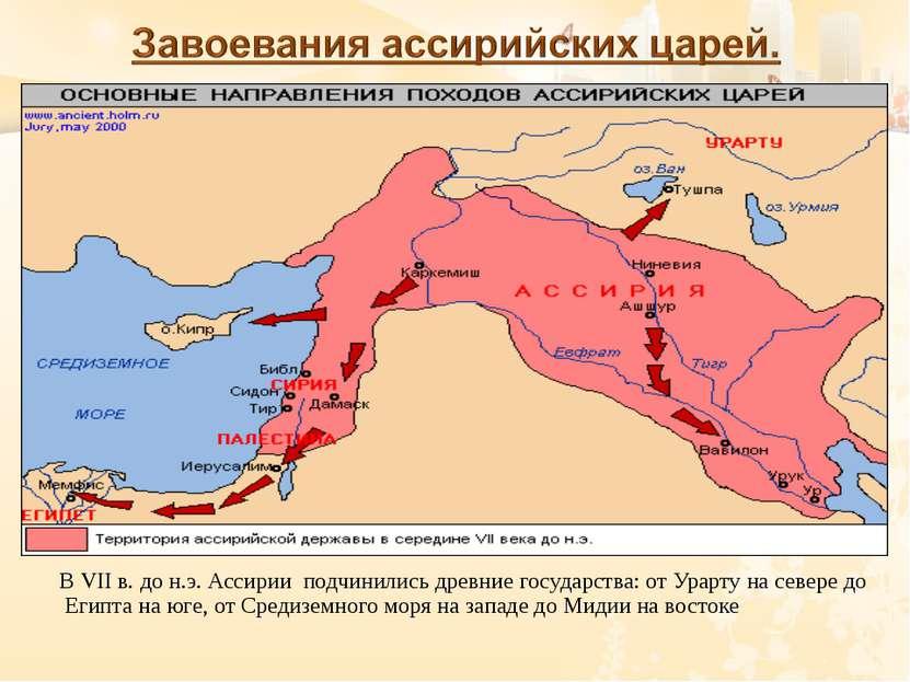 В VII в. до н.э. Ассирии подчинились древние государства: от Урарту на севере...