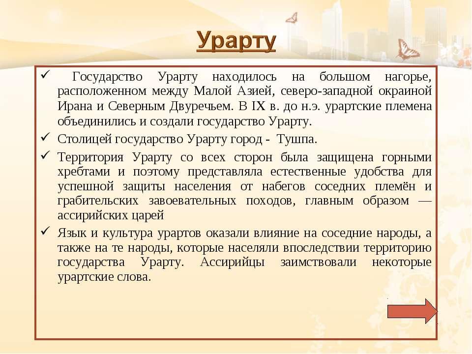 Государство Урарту находилось на большом нагорье, расположенном между Малой А...