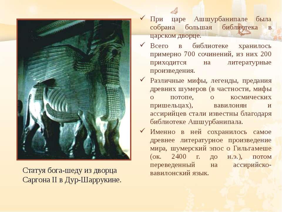 При царе Ашшурбанипале была собрана большая библиотека в царском дворце. Всег...