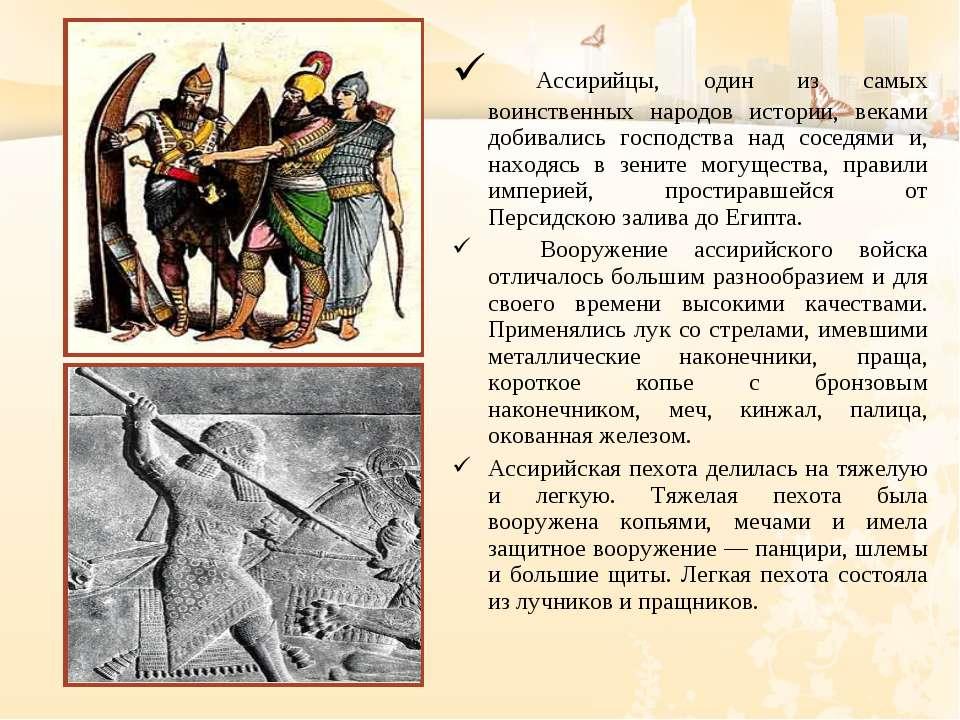 Ассирийцы, один из самых воинственных народов истории, веками добивались госп...