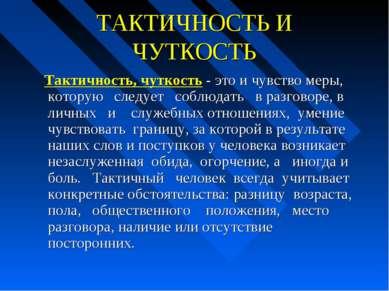 ТАКТИЧНОСТЬ И ЧУТКОСТЬ Тактичность, чуткость - это и чувство меры, которую сл...