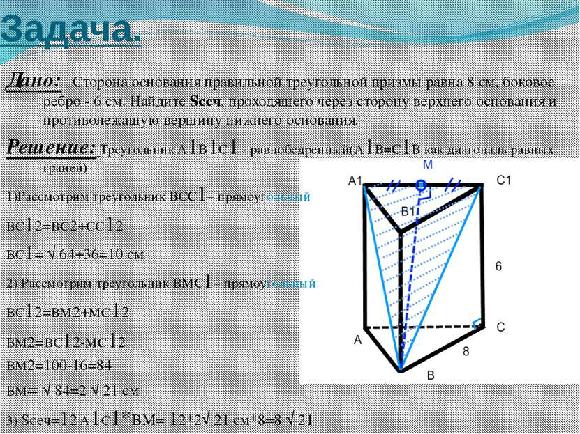 Задача. Дано: Сторона основания правильной треугольной призмы равна 8 см, бок...