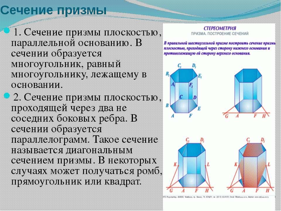 Сечение призмы 1.Сечение призмы плоскостью, параллельной основанию. В сечени...