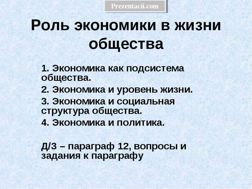 Роль экономики в жизни общества 1. Экономика как подсистема общества. 2. Экон...