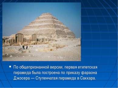 По общепризнанной версии, первая египетская пирамида была построена по приказ...